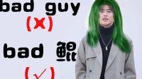 【坤坤爱唱歌】bad guy