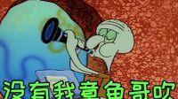 【章鱼哥】吹泡泡神曲