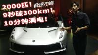 2000马力 2000万元的车长啥样?