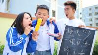 挑战用一根筷子吃玉米,成功奖励豪华旅游,俩学生的做法真有才
