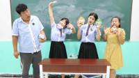 老师让同学们吃刺激跳跳糖,没想吃完后全班一起群魔乱舞,太逗了