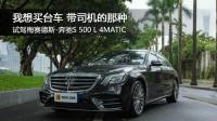 「我想买台车 带司机的那种」 试驾梅赛德斯-奔驰S 500 L 4MATIC