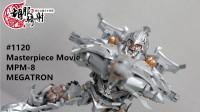 胡服骑射的变形金刚分享时间1120集 TRANSFORMERS Masterpiece Movie MPM08 MEGATRON 密卡登 威震天