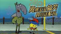 四川话爆笑:海绵宝宝去上课学开车技术,一不小心把地球撞爆了?