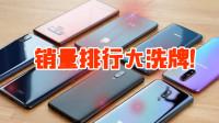 销量赶超苹果?国产手机新王者诞生,小米地位不保!