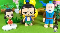 24 葫芦娃奇趣蛋 拆出一个会隐身术的蓝娃-六娃
