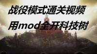 《亿万僵尸》第一期 藏金谷 战役模式 用mod全开科技树