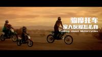 骑摩托车 家人反对怎么办 194 【LongWay摩托志】