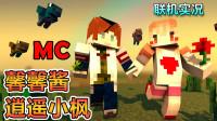 【逍遥小枫 & 馨馨酱】这是我玩过最惊悚的游戏开局了 | 我的世界Minecraft生活大冒险#1
