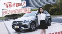 小仓说车2019-全新奔驰GLE 会让老车主心痛吗?