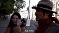 雷探长白俄罗斯街头采访美女,问了很多问题,没想她男友就在旁边
