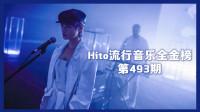 Hito流行音乐全金榜第493期,薛之谦连冠,吴青峰新歌逼近榜首