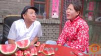 媳妇想吃西瓜,没想老公却考媳妇脑筋急转弯,结局太有趣了