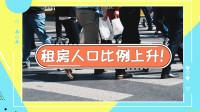 租房消费趋势!78.1%租房人群选择普通小区,月薪多少能在北京租房?