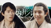 用《变形计》的方式打开《九州缥缈录》,刘昊然上演励志成长记!