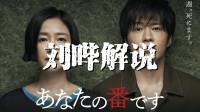 【刘哔】温情解说高分日剧《轮到你了》第1话