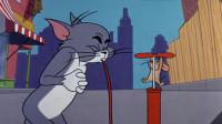 四川话猫和老鼠:老鼠给汤姆猫打气帮他上天?这配音笑的我肚儿痛!