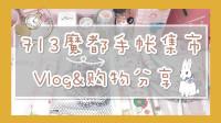 【小卡No.138】Vlog_713魔都手帐集市vlog&购物分享