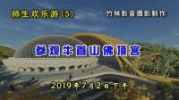 江西师生欢乐游(5)—参观牛首山佛顶宫(竹林影音)