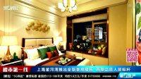 上海星河湾推出全新景观楼栋,再塑品质人居标杆