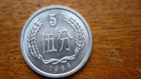 这个年份的5分硬币,遇到了定要留好了,单枚价值29000元!