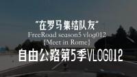 """""""罗马集结队友三人行""""自由公路S5VLOG012期"""