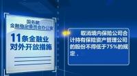 金融委办公室宣布11条措施 晚间新闻 20190720 高清版
