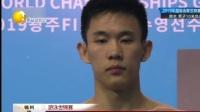 游泳世锦赛:男子十米台杨健夺冠  中国跳水队12金完美收官 第一时间 20190721