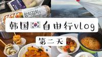 韩国自由行vlog第二天, 熬夜飞济州岛。炒年糕, 炸鸡, 好恰好恰。