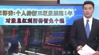 三部委:个人持新三板股票超1年 对股息红利所得暂免个税 北京您早 20190721 高清