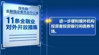 我国新推出11条金融业对外开放措施 北京您早 20190721 高清