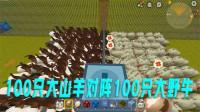 迷你世界动物大作战:100只大山羊对阵100只大野牛,谁的角更锋利?
