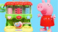 小猪佩奇和小企鹅买糖果吃儿童玩具