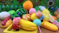 食玩切水果玩具,小猪佩奇与乔治猪吃水果