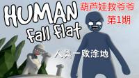 【人类一败涂地】葫芦娃救爷爷系列第1期