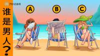 脑力测试:这三个人中,谁是男人?理由是什么?
