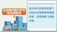中国人民银行,企业银行账户许可将全面取消