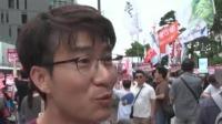 """韩民众抗议日本""""经济报复""""行为"""