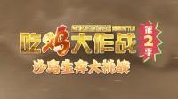 吃鸡大作战第二季预告片.mp4