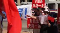 """现场!蔡英文""""过境""""美国再遭抗议 民众举旗高喊:反对""""台独"""""""