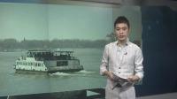 哈尔滨:松花江轮渡被撞51人受伤 第一时间 20190721