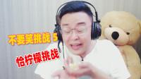 不要笑挑战:饺子挑战无表情吃柠檬 下一秒被打脸 每帧都是表情包