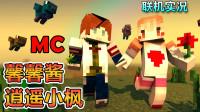 【逍遥小枫 & 馨馨酱】安心建家和谐生活 | 我的世界Minecraft生活大冒险#2(上)