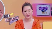 《花花万物2》郑爽超长预告福利