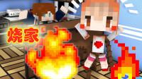 【逍遥小枫 & 馨馨酱】老婆把家给烧了.. | 我的世界Minecraft生活大冒险#2(下)