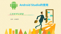 AS(Android Studio)的使用
