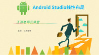 AS(Android Studio)UI设计——线性布局