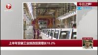 上半年安徽工业技改投资增长15.2% 每日新闻报 20190721 高清版