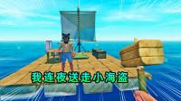 木筏求生联机73:我和平解决了小海盗事件,连夜造船把他送走