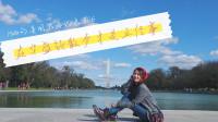 Mida的美国游学记录 EP06 在华盛顿散步才是正经事